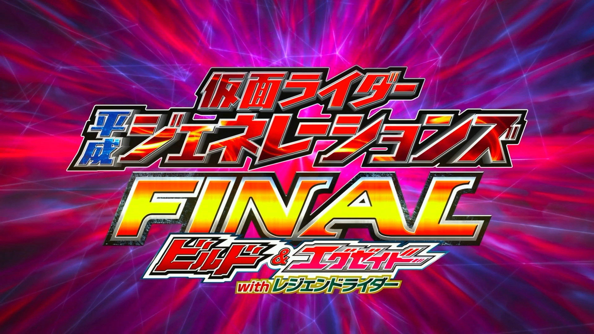Heisei Generations Final Title Card