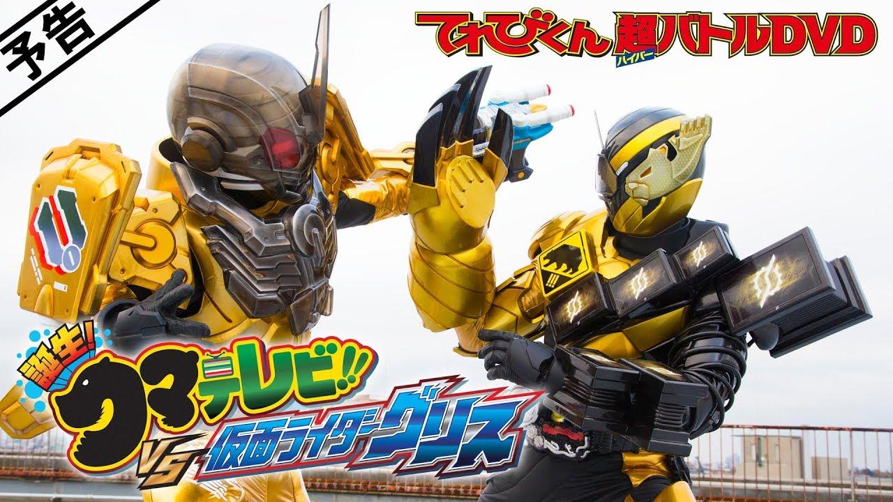 Kamen Rider Build Hyper Battle Dvd Birth! Kuma Televi!! Vs Kamen Rider Grease! English Subbed