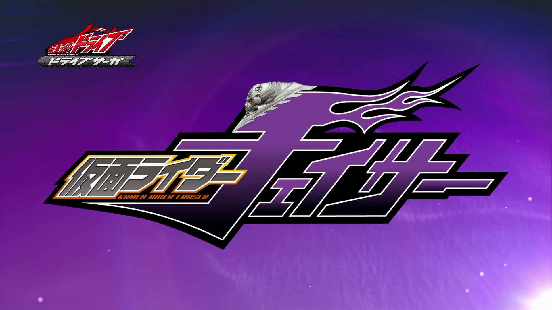 Kamen Rider Chaser Title