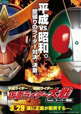 Kamen Rider Taisen