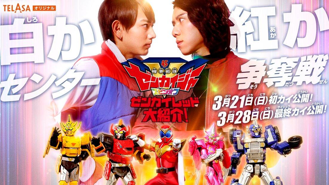 Kikai Sentai Zenkaiger Spin Off Poster