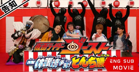 Kamen Rider Ghost Ikkyuu Eyecon Contest