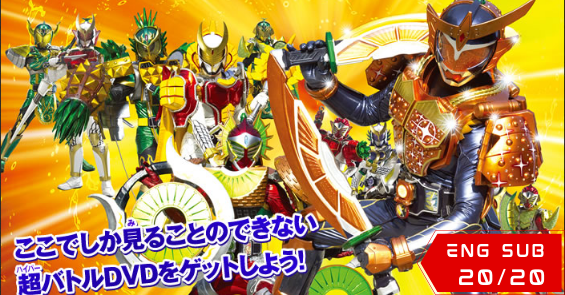 Kamen Rider Gaim Hyper Battle