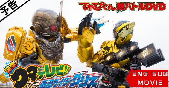 Kamen Rider Build: Birth! KumaTelevi!! VS Kamen Rider Grease!