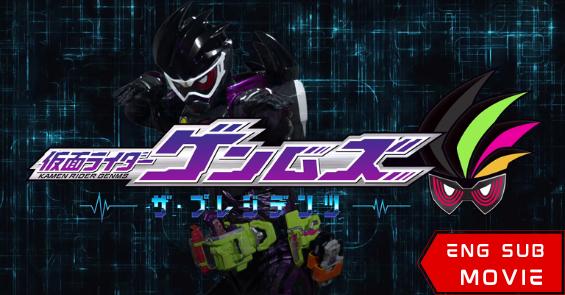 Kamen Rider Genms -The Presidents-