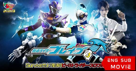 Kamen Rider Brave Survive! Revival of The Beast Rider Squad!