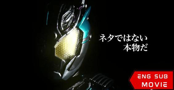 Drive Saga: Kamen Rider Brain