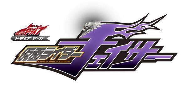 Kamen Rider Chaser Cinema