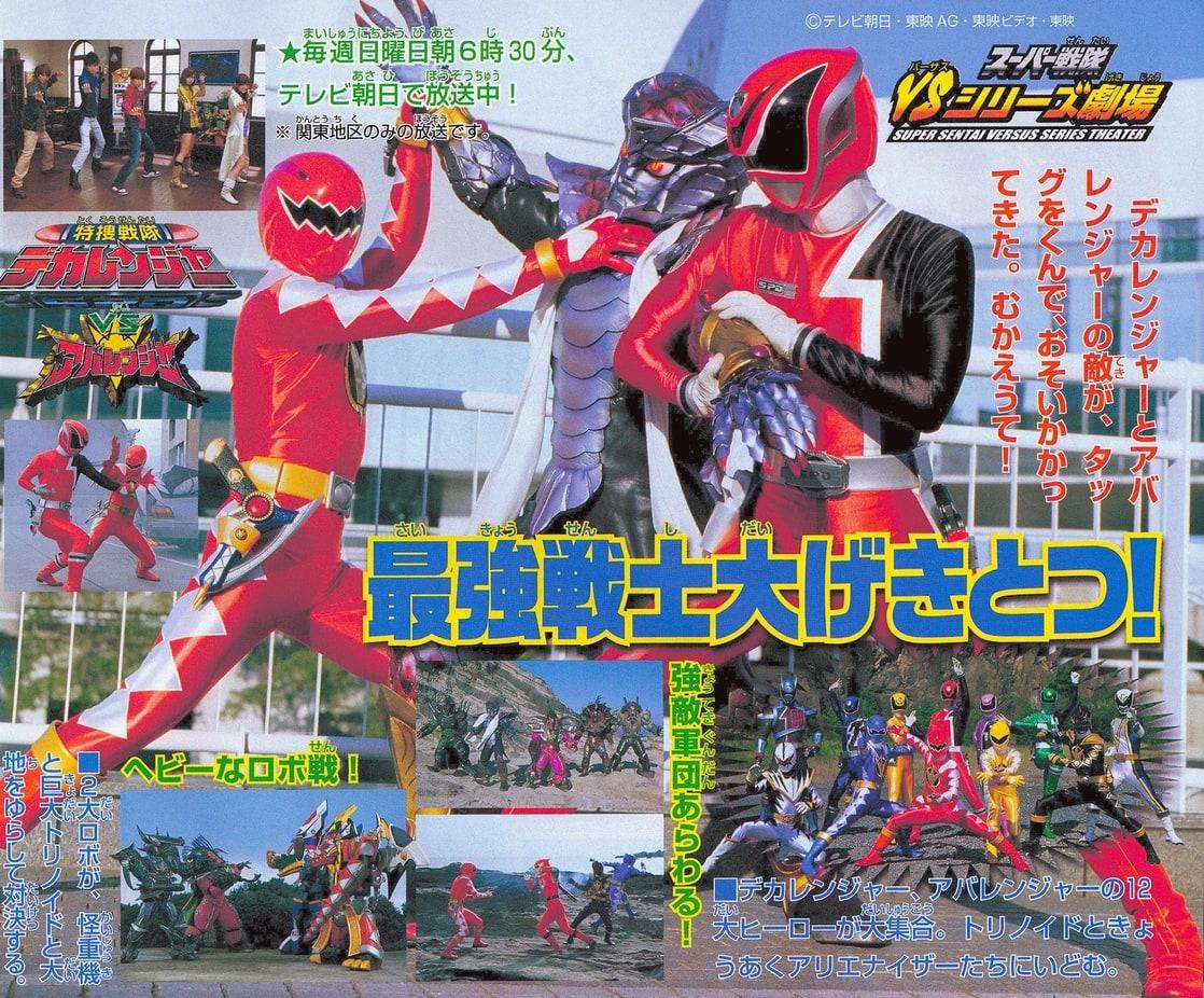 1118full Tokusou Sentai Dekaranger Vs Abaranger Photo