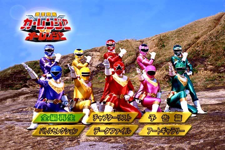 1997 Ss 20 Gekisou Sentai Carranger Vs Ohranger 1