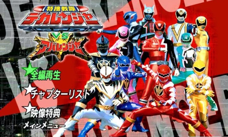 2004 Ss 28 Tokusou Sentai Dekaranger Vs Abaranger Movie 2