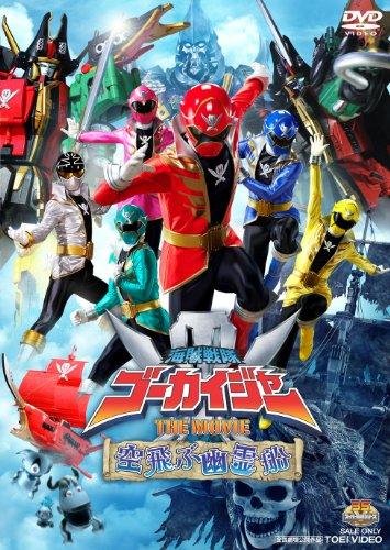 340px Ooo Gokai Movie Poster