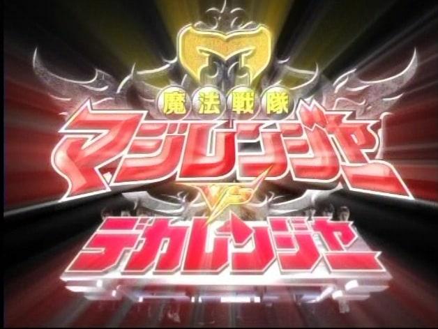 628full Mahou Sentai Magiranger Vs Dekaranger Screenshot