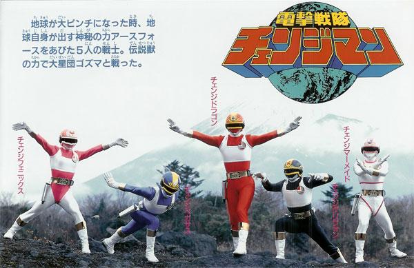Dengeki Sentai Changeman Tokusatsu 41063932 600 389