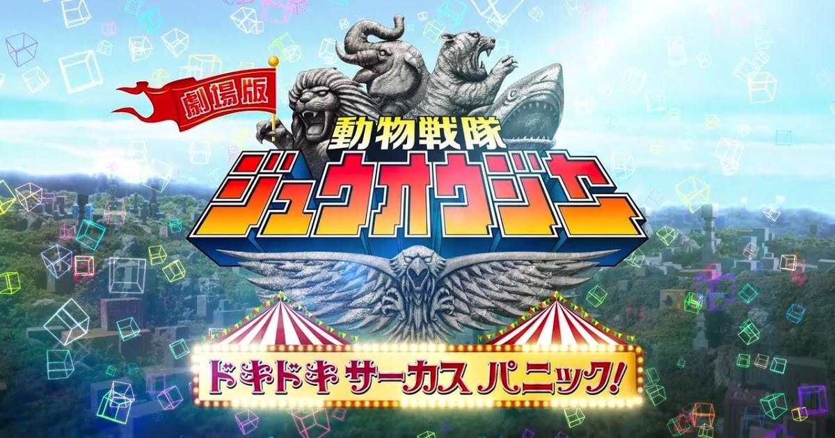 Doubutsu Sentai Zyuohger The Movie