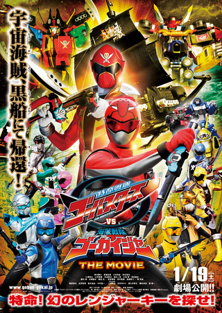 Go Busters Vs. Gokaiger The Movie