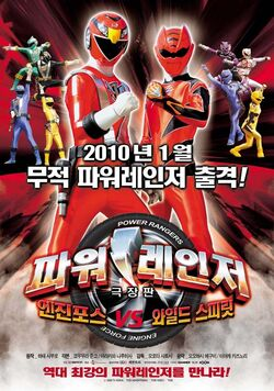 Go Onger Vs. Gekiranger Korean Poster