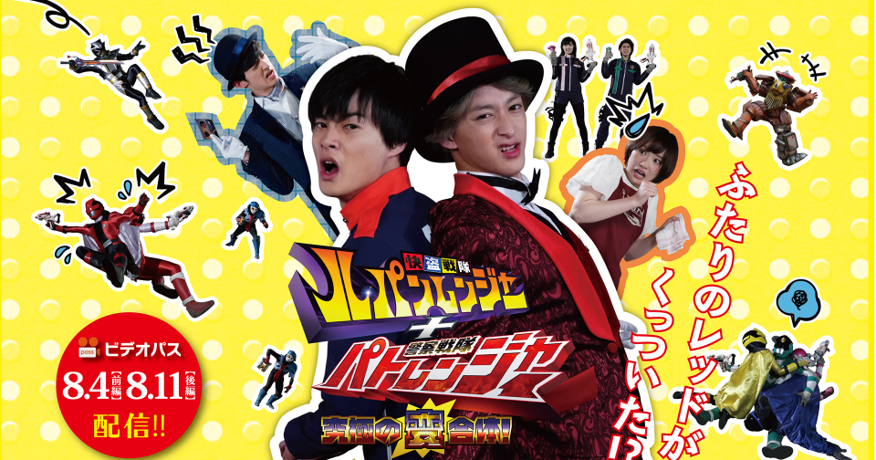 Kaitou Sentai Lupinranger + Keisatsu Sentai Patranger The Ultimate Weird Combination!