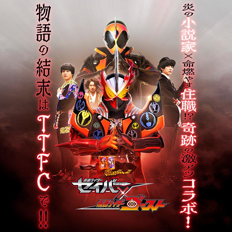 Kamen Rider Saber × Ghost Poster