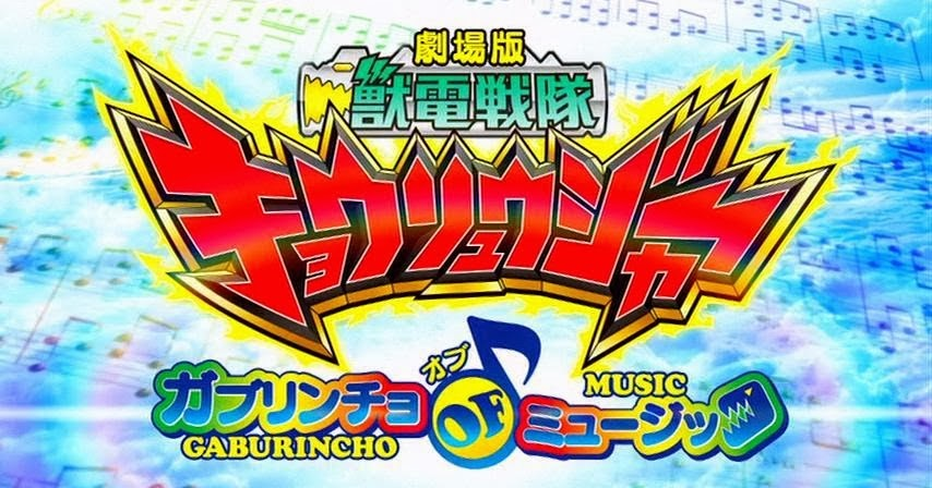 Kyoryuger Movie Title Card