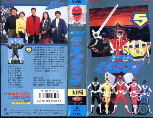 Maskman Movie