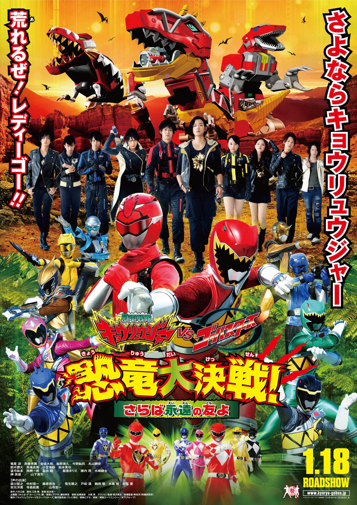 Poster Kyoryuger Vs Gobusters
