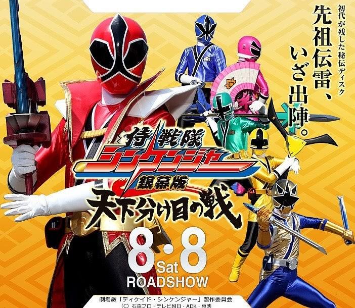 Samurai Sentai Shinkenger The Movie 2