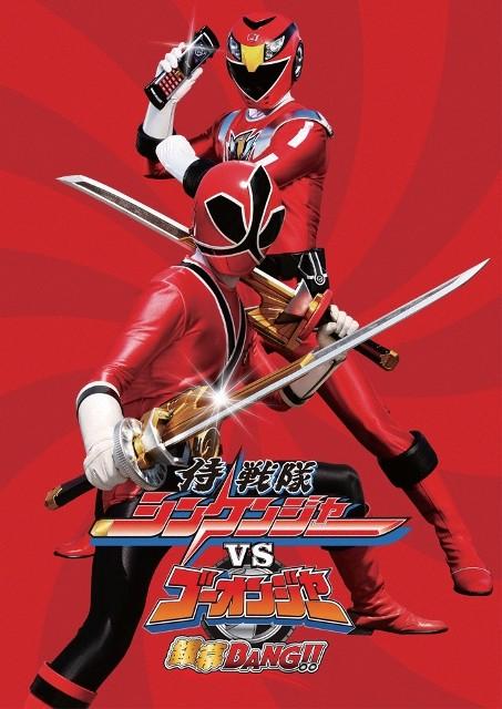 Samurai Sentai Shinkenger Vs. Go Onger Ginmakubang