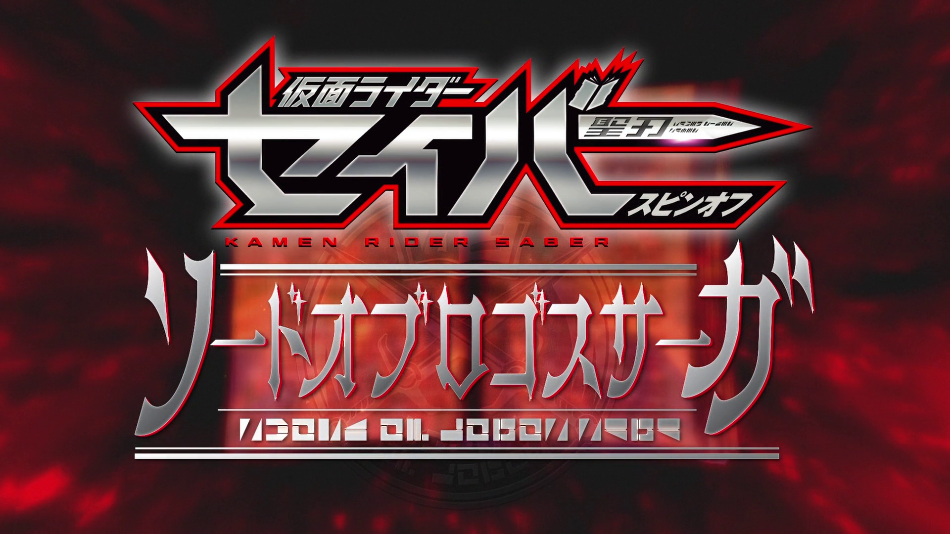 Sword Of Logos Saga Title