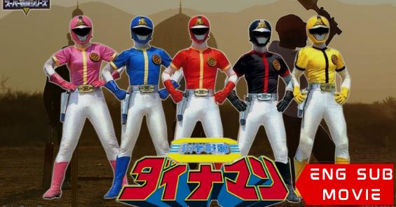 Kagaku Sentai Dynaman: The Movie