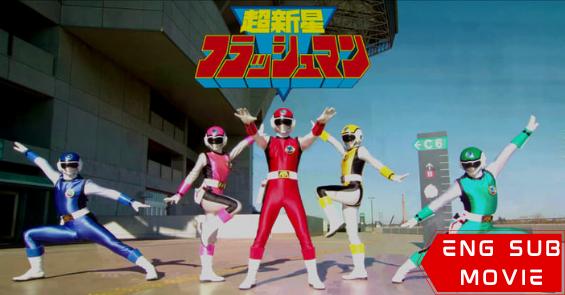 Choushinsei Flashman: Big Rally! Titan Boy!