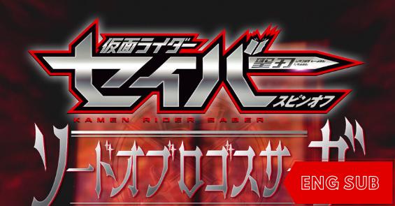 Kamen Rider Saber Spin-Off: Sword of Logos Saga