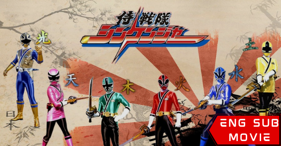 Samurai Sentai Shinkenger Returns: Special Act