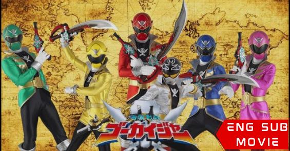Kaizoku Sentai Gokaiger the Movie: The Flying Ghost Ship