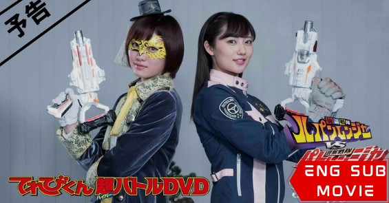 Kaitou Sentai Lupinranger VS Keisatsu Sentai Patranger: GIRLFRIENDS ARMY