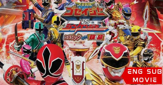 Tensou Sentai Goseiger vs. Shinkenger: Epic on Ginmaku