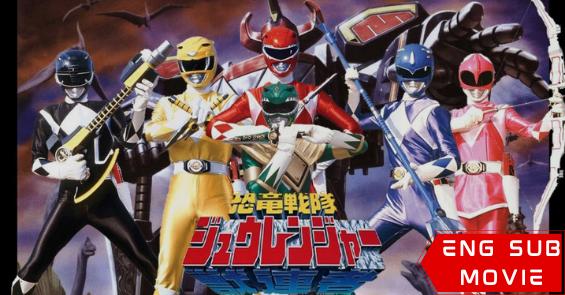 Kyoryu Sentai Zyuranger Dino: The Movie