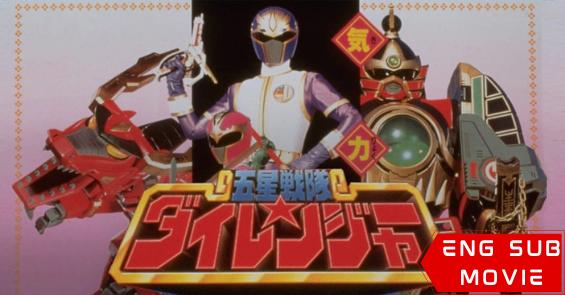 Gosei Sentai Dairanger: The Movie