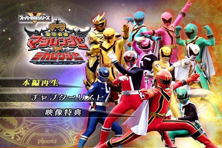 The Movie Mahou Sentai Magiranger Vs. Dekaranger