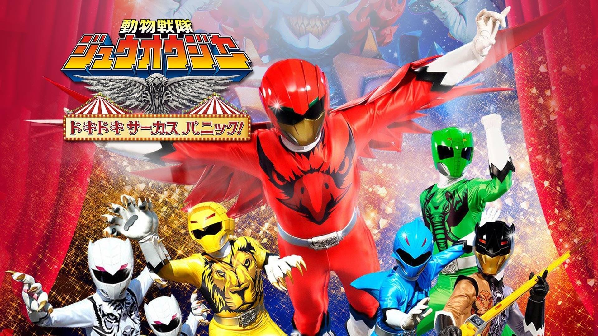 Doubutsu Sentai Zyuohger The Movie The Heart Pounding Circus Panic 1