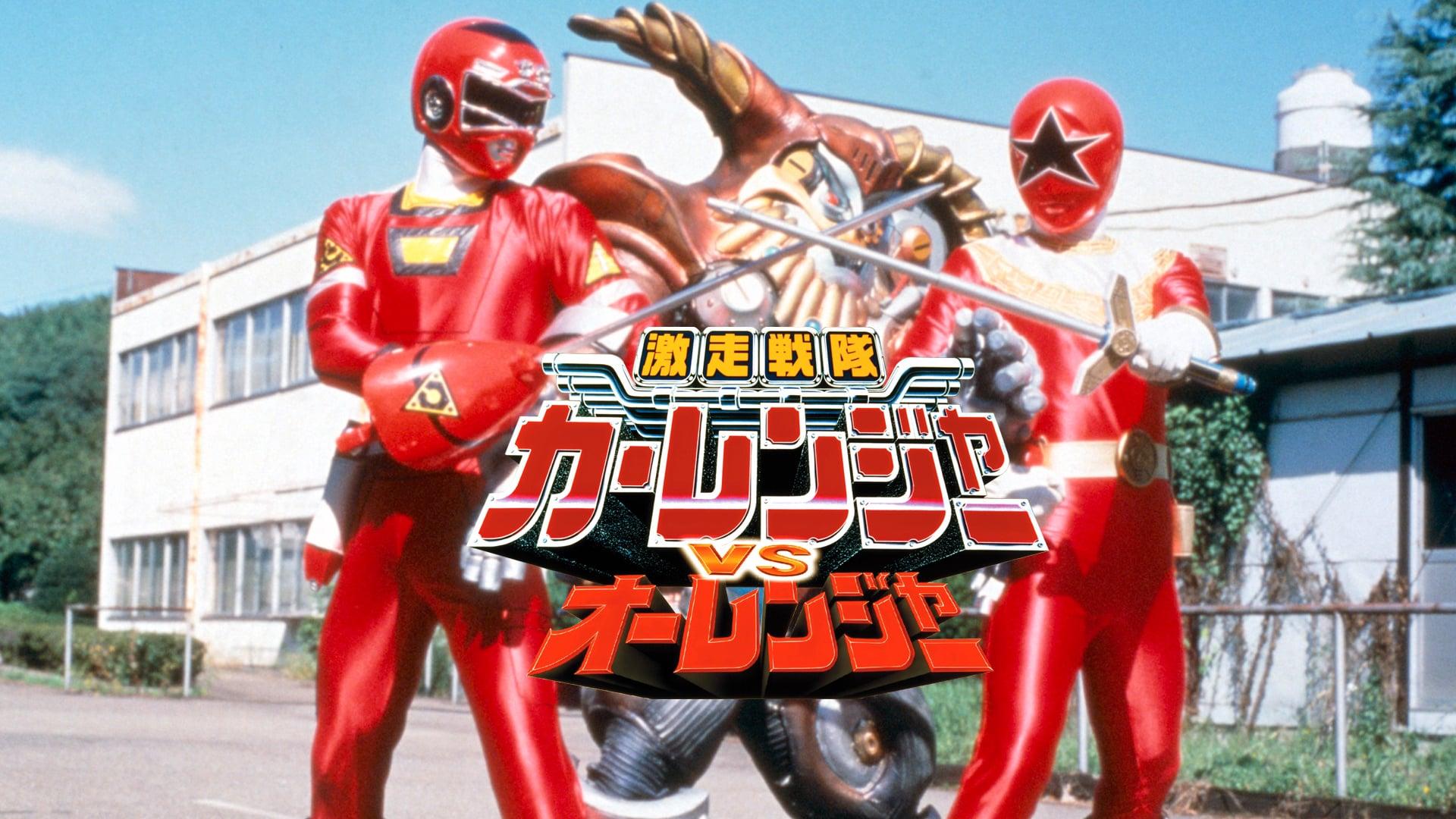 Gekisou Sentai Carranger Vs Ohranger 1