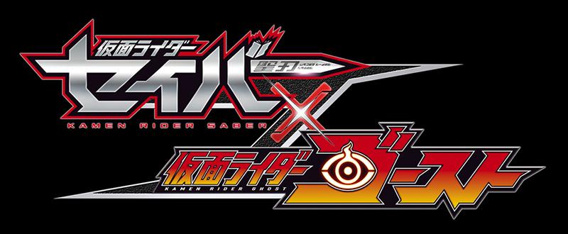 Saber X Ghost Logo