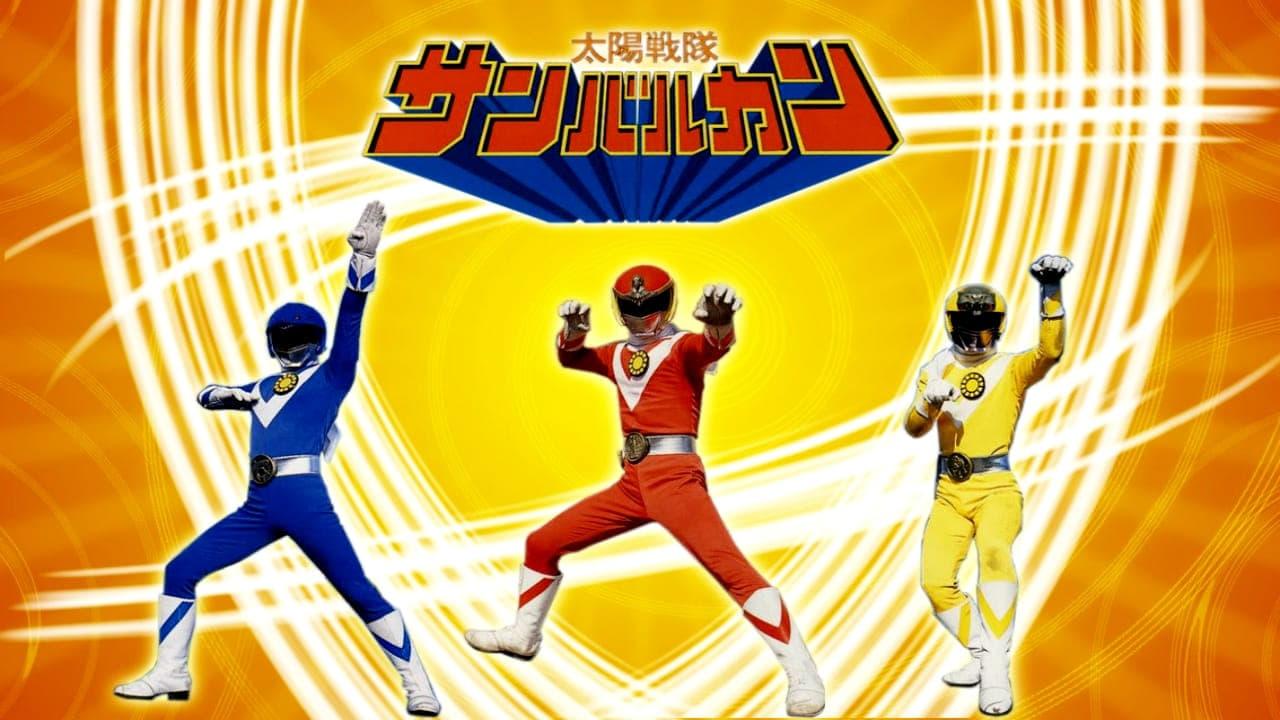 Taiyo Sentai Sun Vulcan The Movie 1