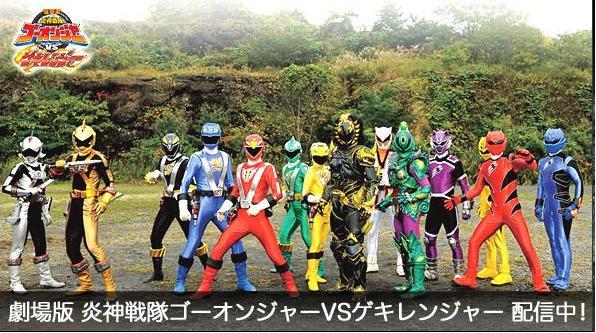 The Movie Engine Sentai Go Onger Vs Gekiranger 2