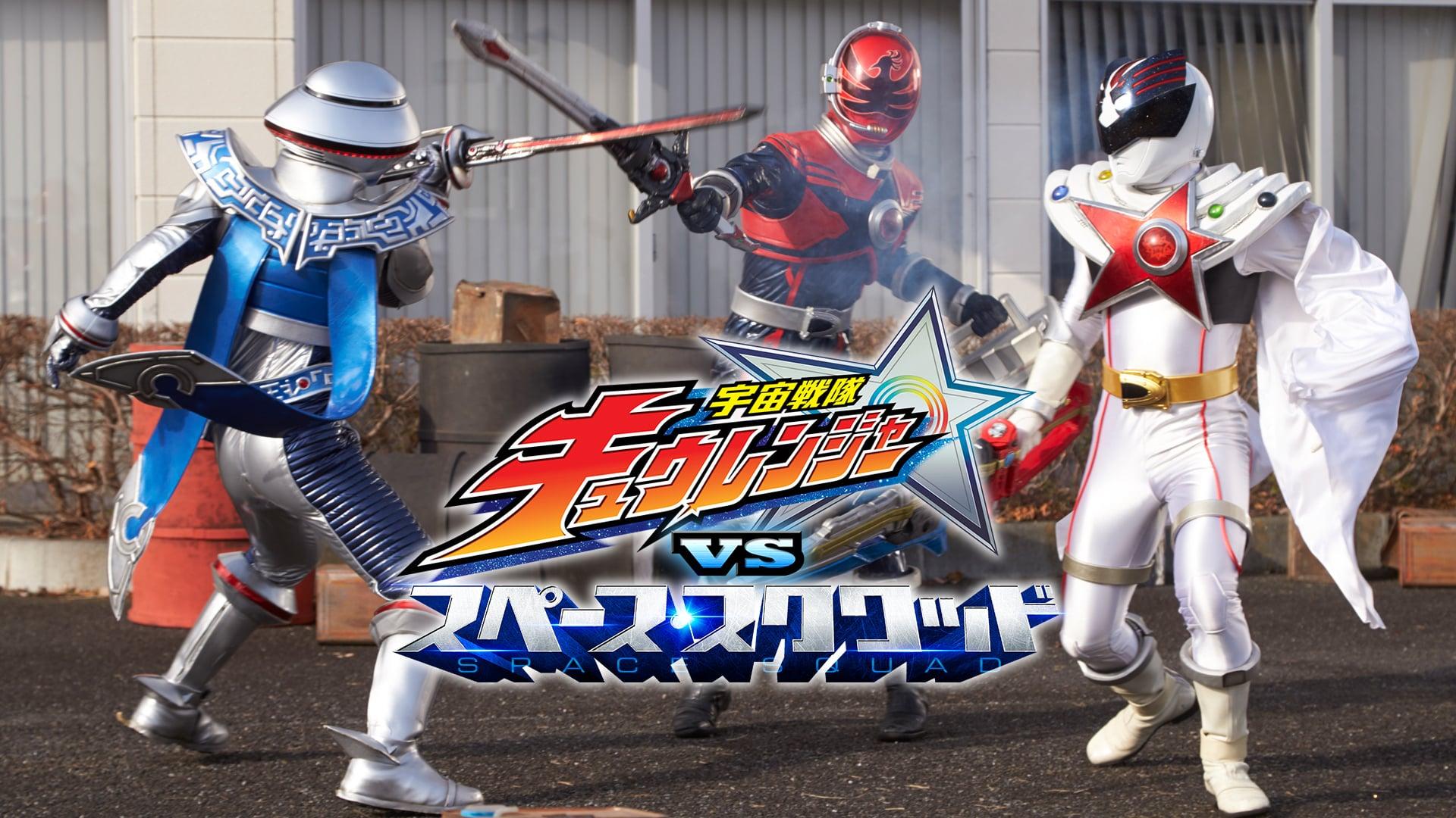 Uchuu Sentai Kyuranger Vs Space Squad 1
