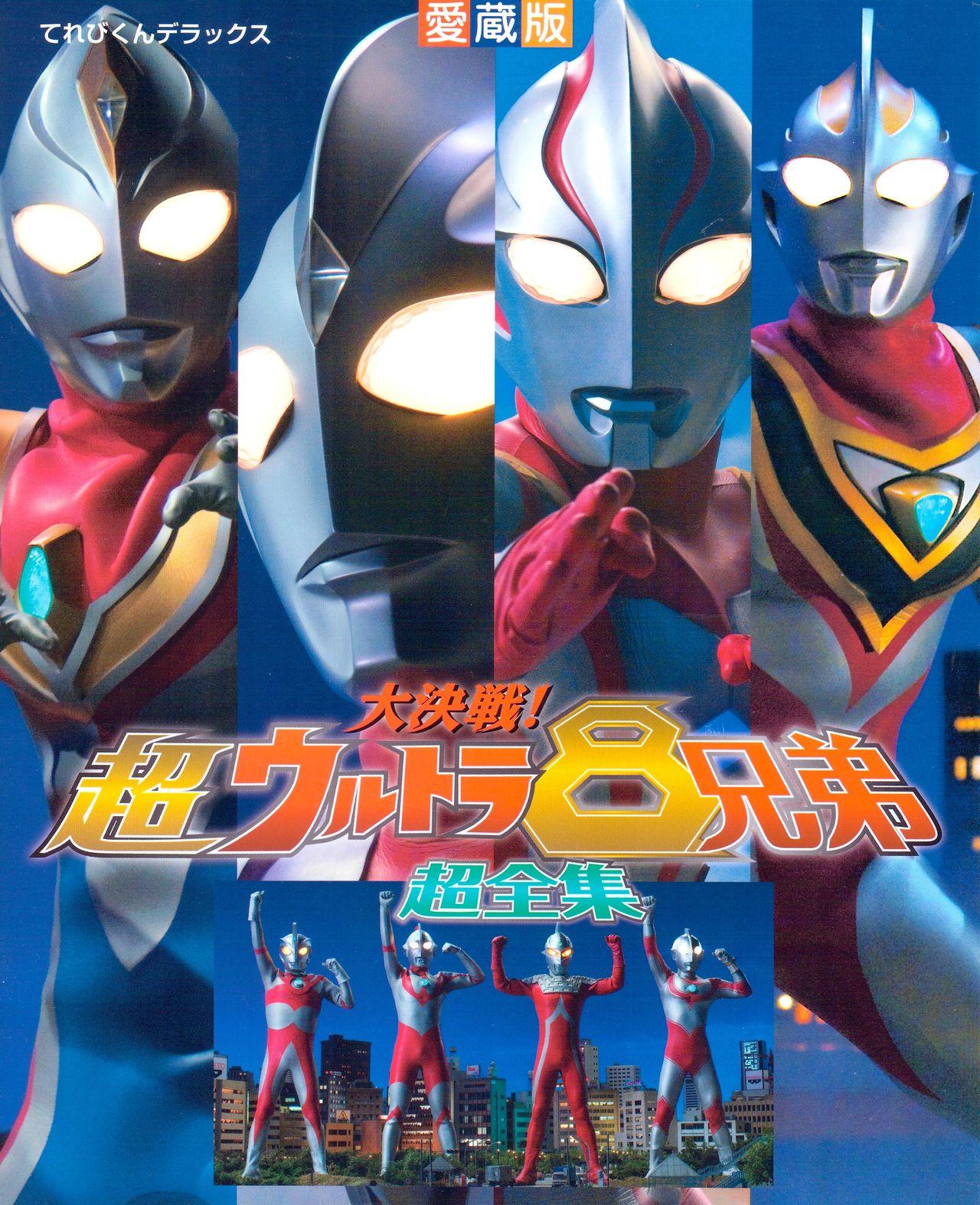 01:ultraman Super 8 1
