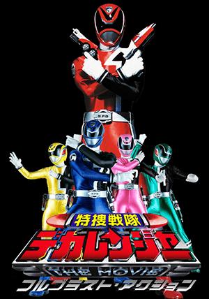2004 Ss 28 Tokusou Sentai Dekaranger The Movie Movie