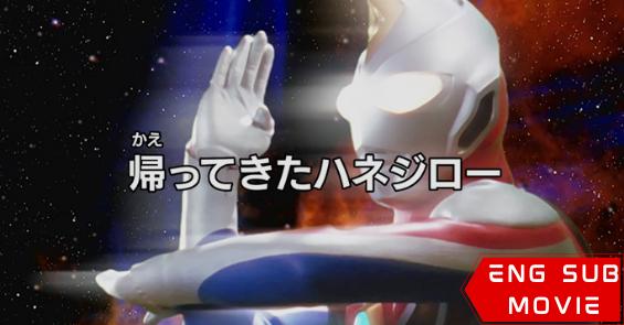 Ultraman Dyna : The Return of Hanejiro