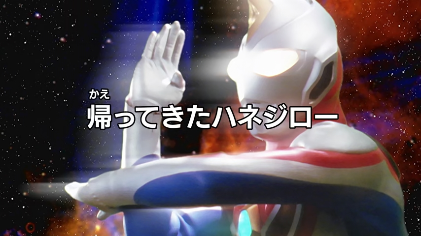 The Return Of Hanejiro Title Card