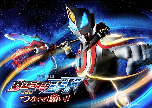 Ultraman Geed The Movie Connect The Wishes 3
